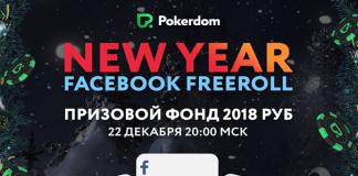 New Year Facebook Freeroll PokerDom