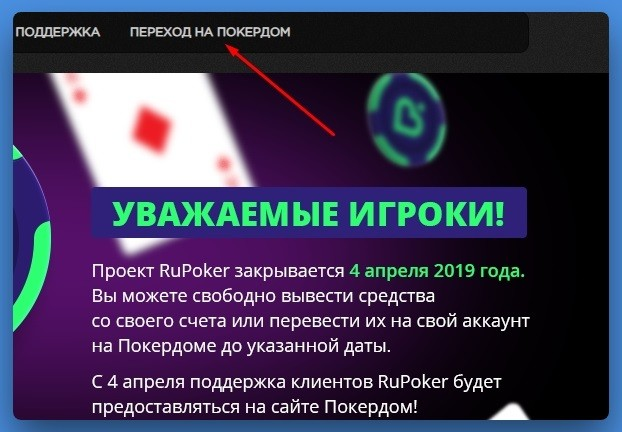 Деньги вы можете вывести на Покердом