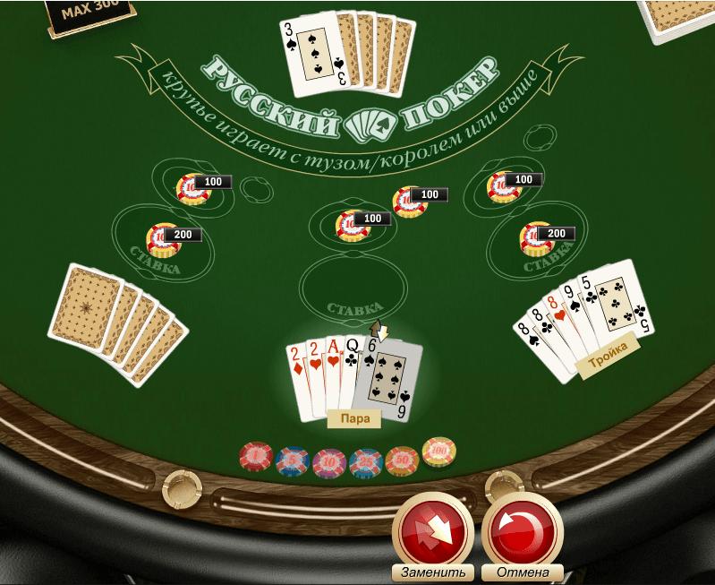 Русский покер в казино стратегия игры купить игровые аппараты казино
