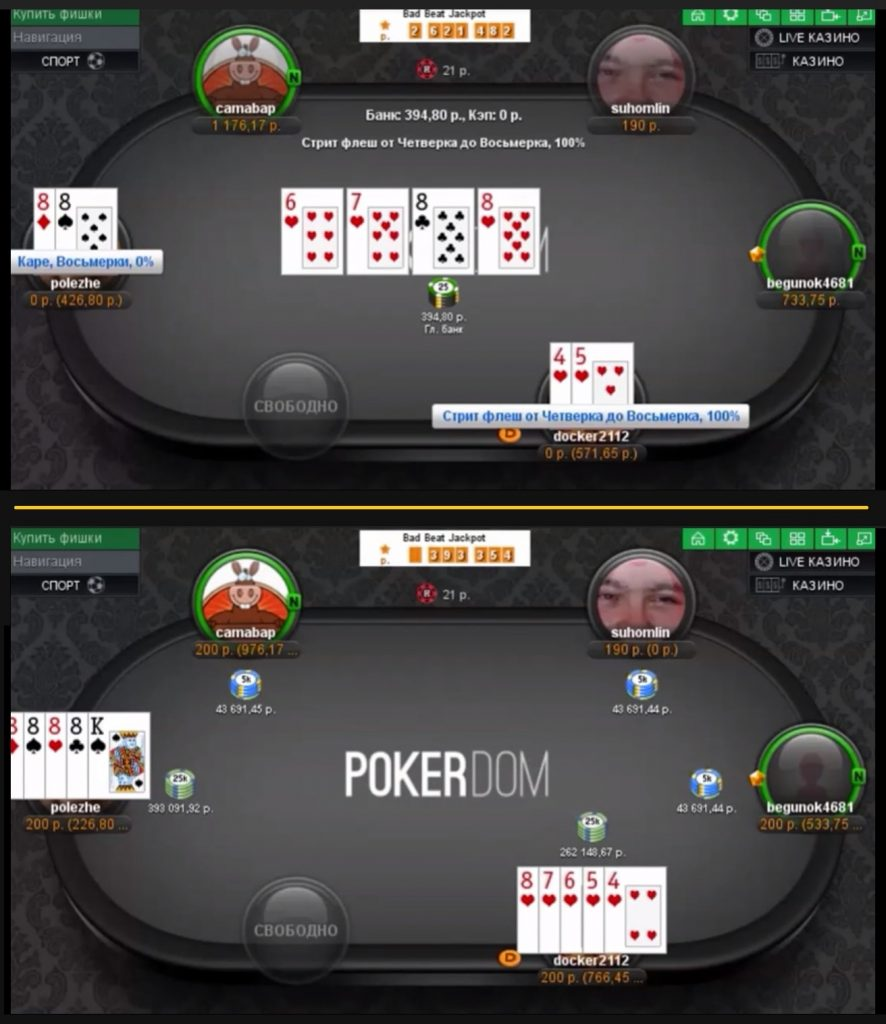 официальный сайт покердом онлайн