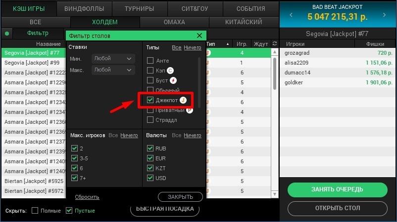 Фильтр в покерном клиенте