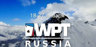 Partypoker_проведет_онлайн_дни WPT russia