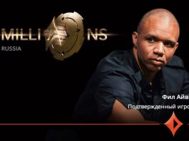 Phil-Ivey-Partypoker-LIVE-MILLIONS-Russia