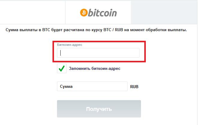 PokerDom Bitcoin cashout