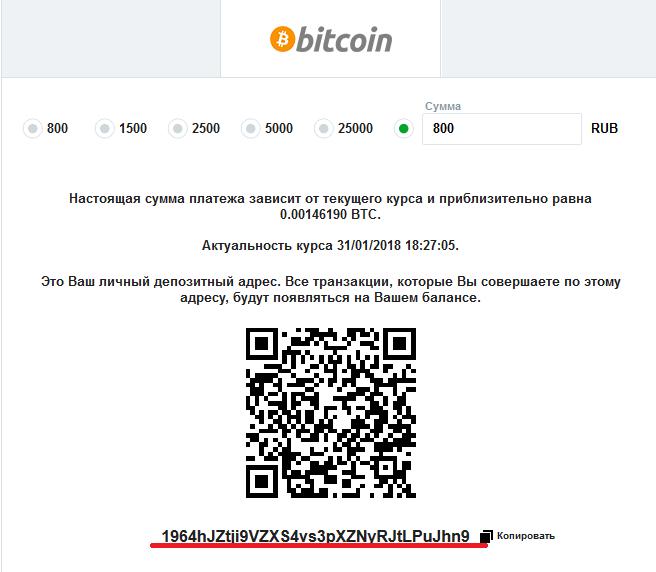 PokerDom Bitcoin deposit