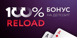 PokerDom new reload bonus 2018