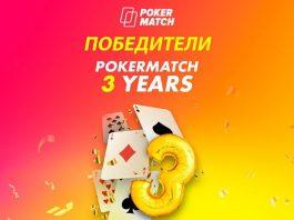 PokerMatch_провел_самый большой онлайн-турнир в Украине