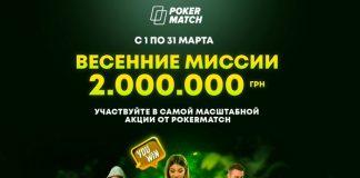 PokerMatch_запускает Весенние миссии