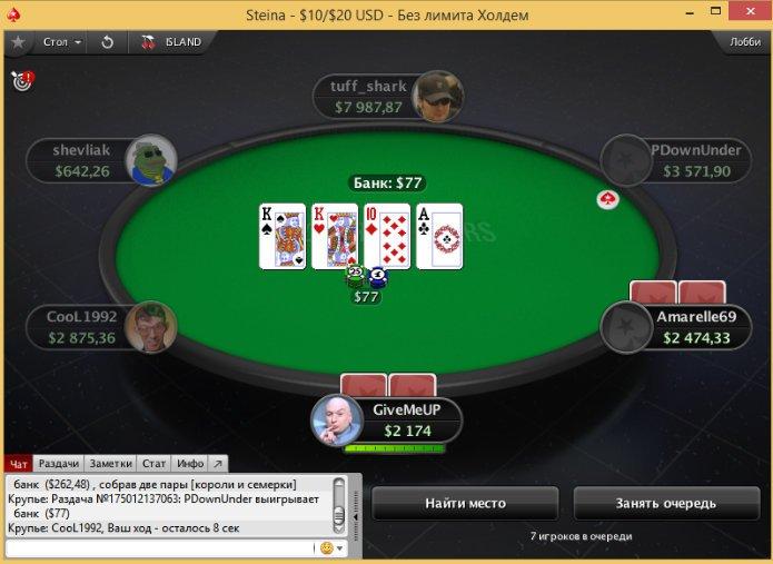 покер старс игра на живые деньги