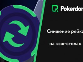 Pokerdom rake 20-04-2018