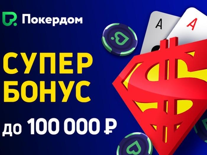 Покер онлайн играть на реальные деньги бонус при регистрации казино пословицы