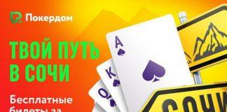 Pokerdom_дарит_билеты_на_сочинскую серию