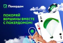 Pokerdom_разыграет_140,000_рублей