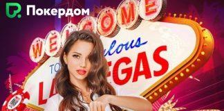 Pokerdom_разыграет_турнирный_пакет на WSOP