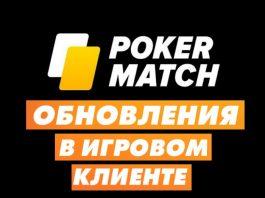 _Pokermatch_провел_обновление