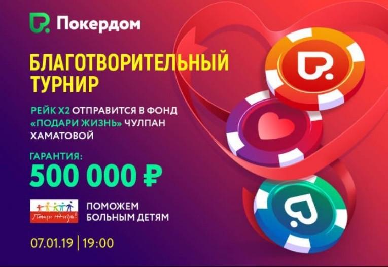 Благотворительный турнир
