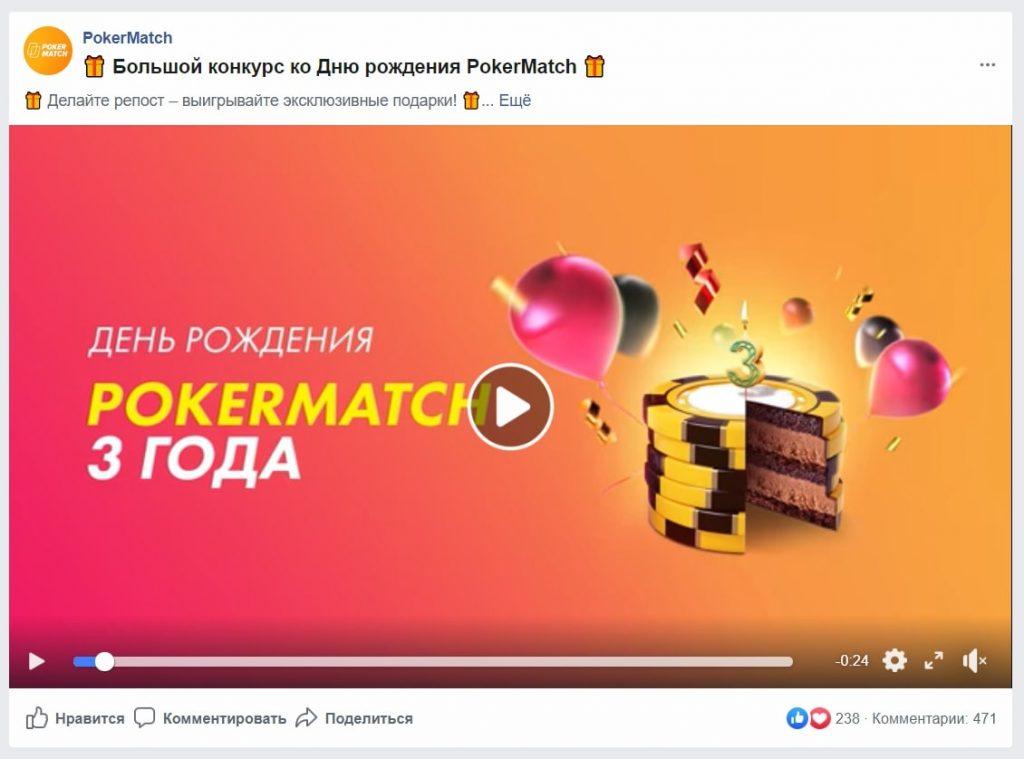 Post-PokerMatch-v-Facebook