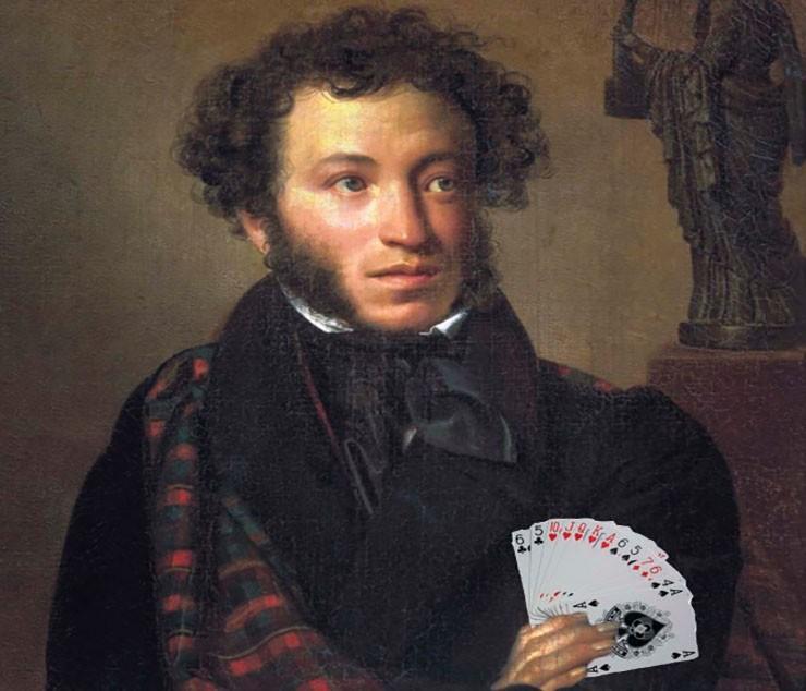 Пушкин с колодой карт