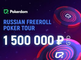 RFPT-Russian-Freeroll-Poker-Tour-Pokerdom