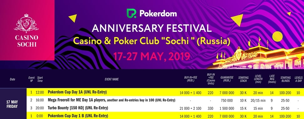 Расписание первого дня Pokerdom Anniversary Festival