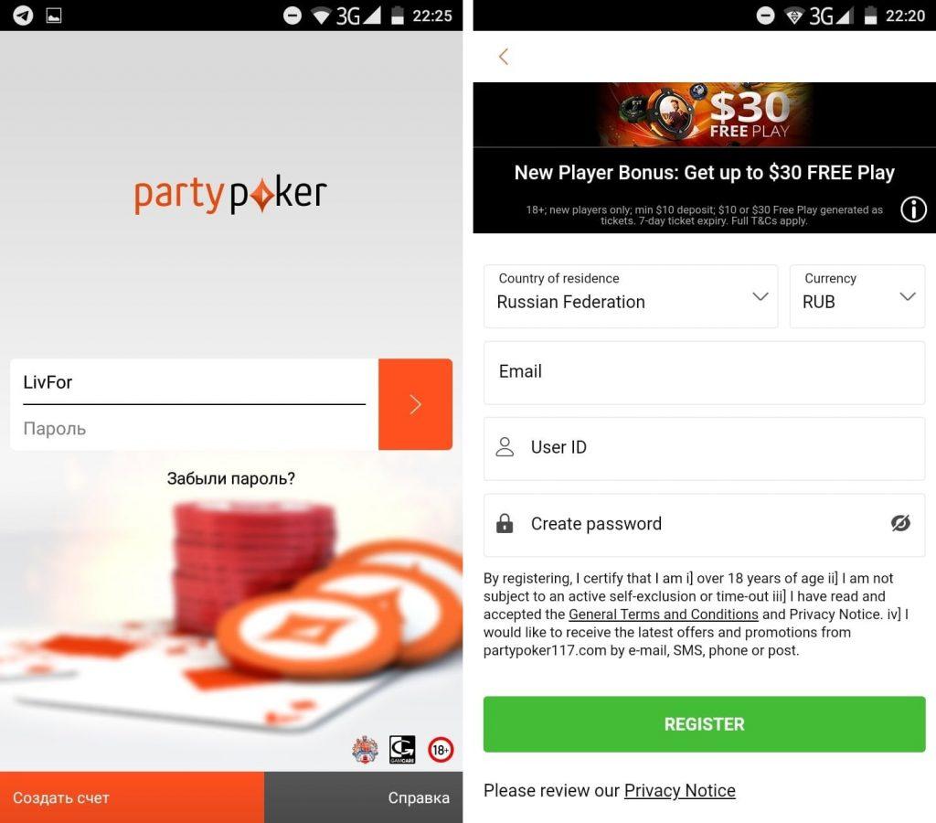 скриншот открытого приложения