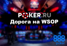 Road-to-WSOP-Poker.ru