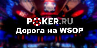 Road-to-WSOP-Poker.ru