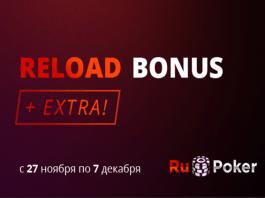 RuPoker Reload Bonus 27.11-7.12