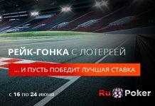 RuPoker-rake-race