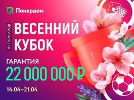С_14_апреля_на_Pokerdom_стартует весенний кубок