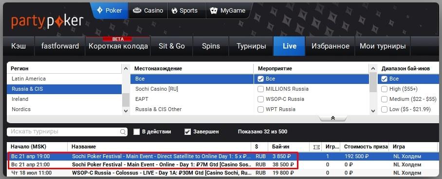 Сателлит и онлайн-день Main Event SPF в лобби partypoker