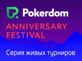 Сателлиты_на_Pokerdom Anniversary festival