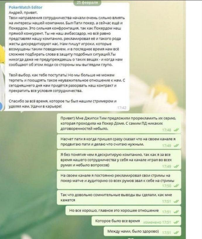 Скриншот переписки Андрея и администрации PokerMatch