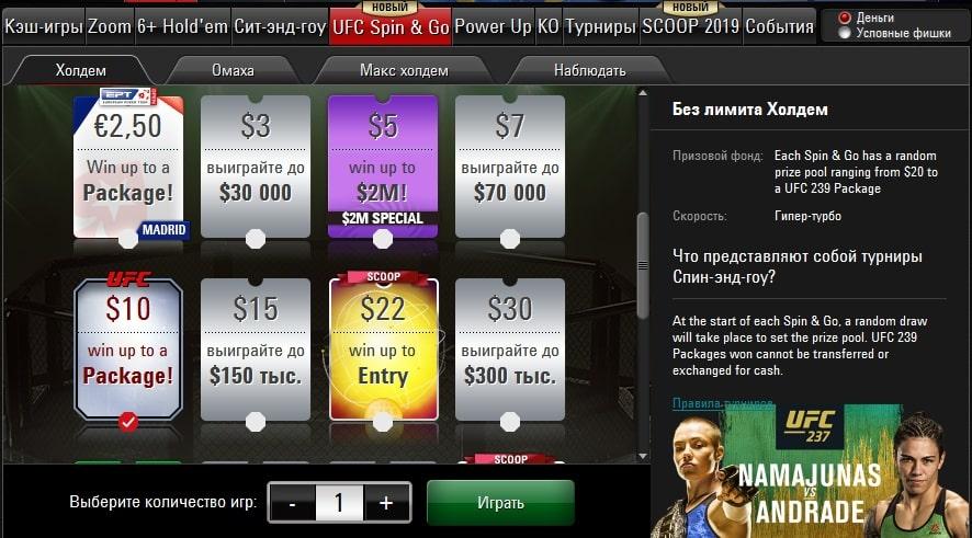 Spins $10 с розыгрышем путевки в лобби PokerStars
