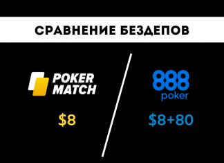 Сравнение бездепов PokerMatch и 888poker