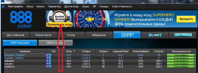 Strike a Chip 888poker banner