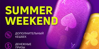 Summer-Weekend-Pokerdom