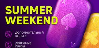 Summer-Weekend-Pokerdom