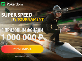Super Speed Tournament Pokerdom