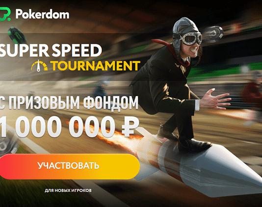 Super Speed Tournament Pokerdom