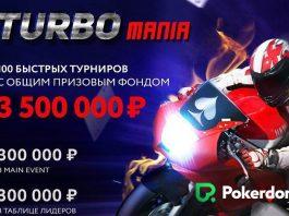 TurboMania-Pokerdom-25may