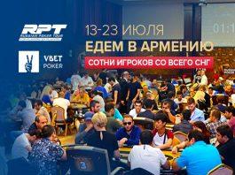 Under-Pressure-Event-Vbet-Russian-Poker-Tour