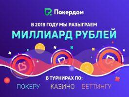 Pokerdom в 2019 году разыграет 1,000,000,000 рублей