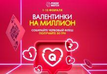 «Валентинки_на_миллион» PokerMatch