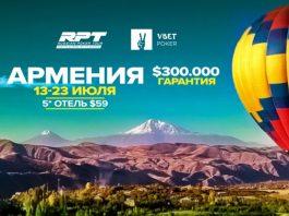 Vbet-Russian-Poker-Tour-13-23-jule-2018