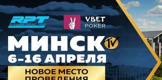 Vbet Russian Poker Tour