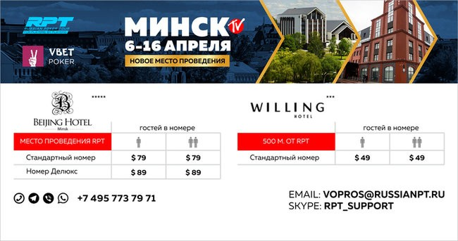 Vbet Russian Poker Tour hotels