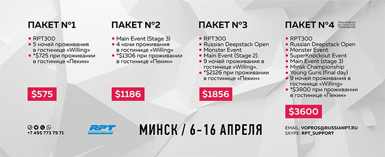 Vbet Russian Poker Tour package