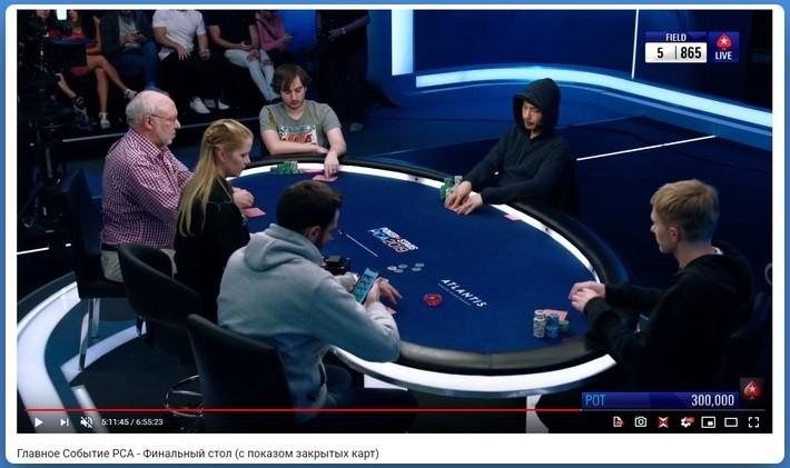 Висент Боска смотрит префлоп-чарт во время игры