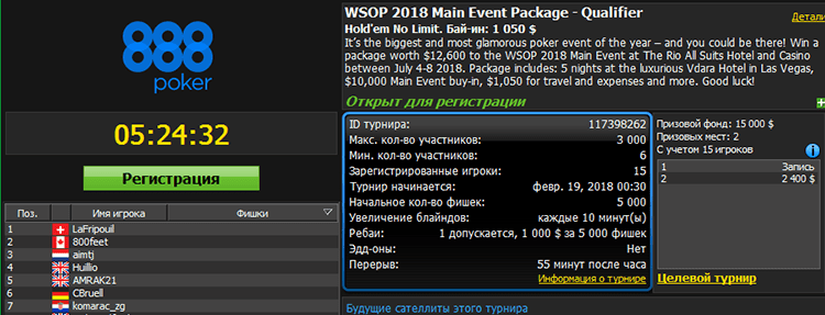 WSOP 2018 Main Event package - Qualifer